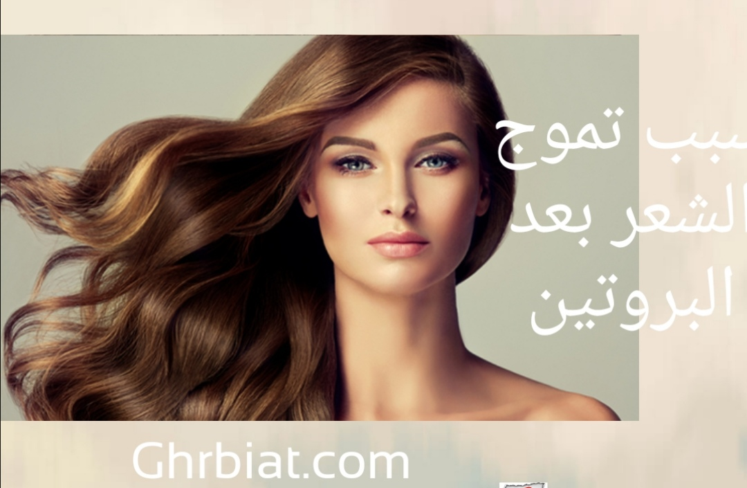 سبب تموج الشعر بعد البروتين