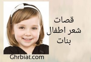 شعر اطفال بنات