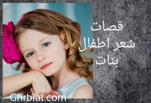 شعر اطفال بنات2