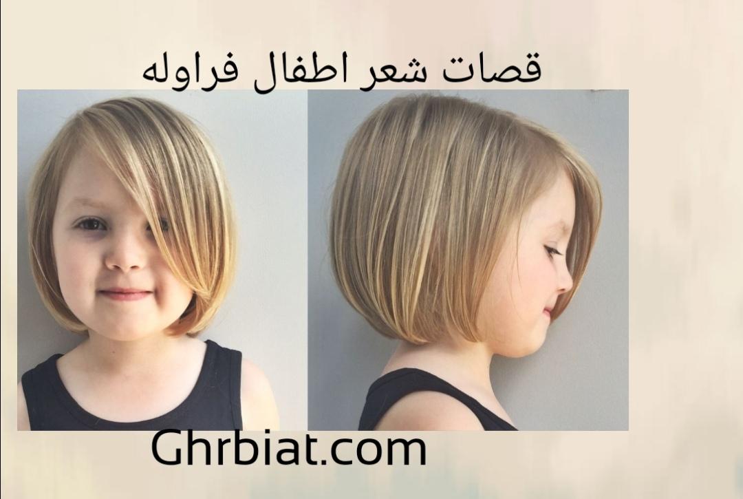 قصات شعر بنات فرنسي للاطفال 14