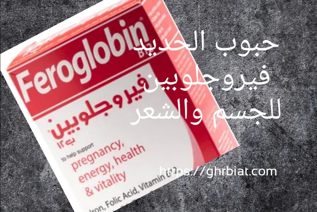 حبوب الحديد فيروجلوبين للجسم والشعر غربيات