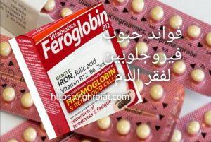 فوائد حبوب فيروجلوبين لفقر الدم