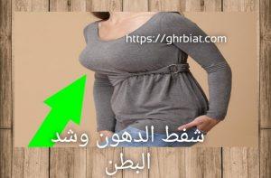الدهون وشد البطن