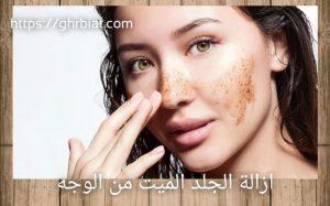 ازالة الجلد الميت من الوجه