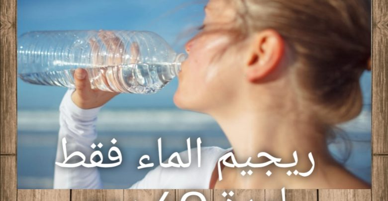 ريجيم الماء فقط لمدة 40 يوم