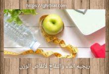 ريجيم الماء والتفاح لأنقاص الوزن