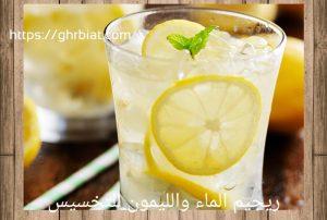 ريجيم الماء والليمون للتخسيس