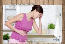اعراض الحمل قبل الدورة من 10 ايام الى يومين