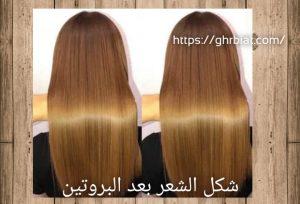 شكل الشعر بعد البروتين