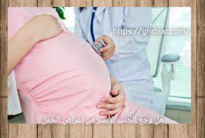 هل وجع الجنب الأيسر من اعراض الحمل