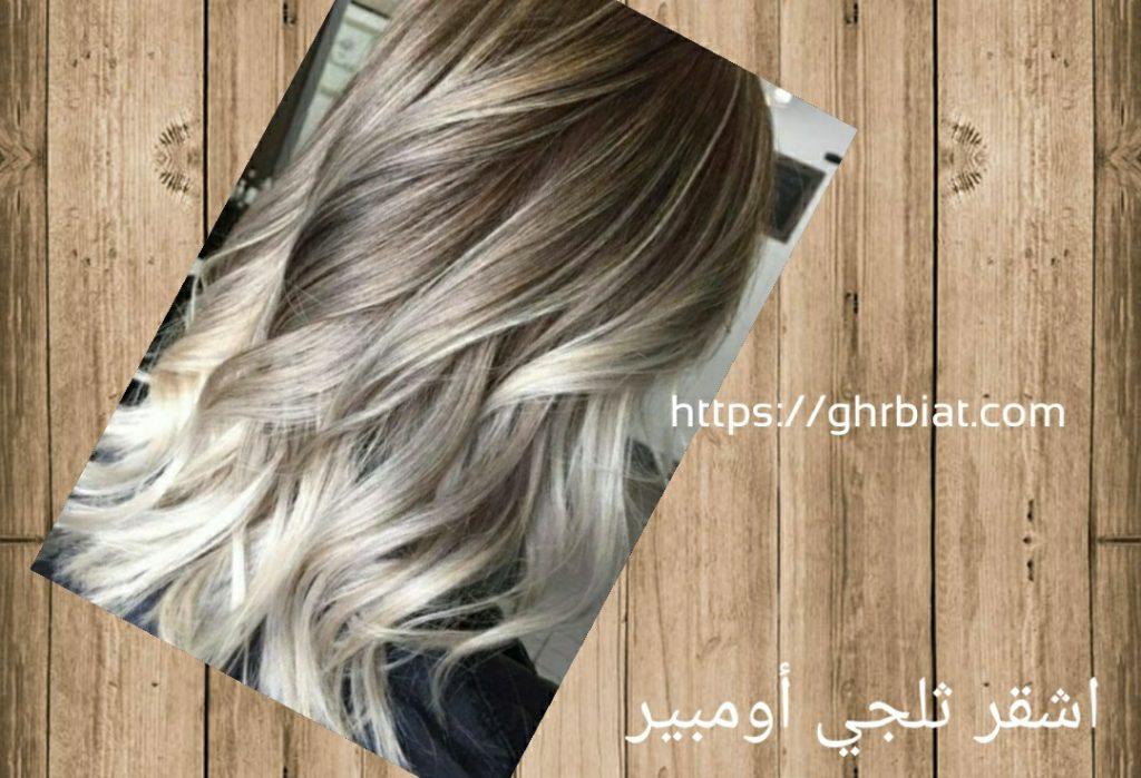 صبغ الشعر ألوان الأشقر الثلجي٢