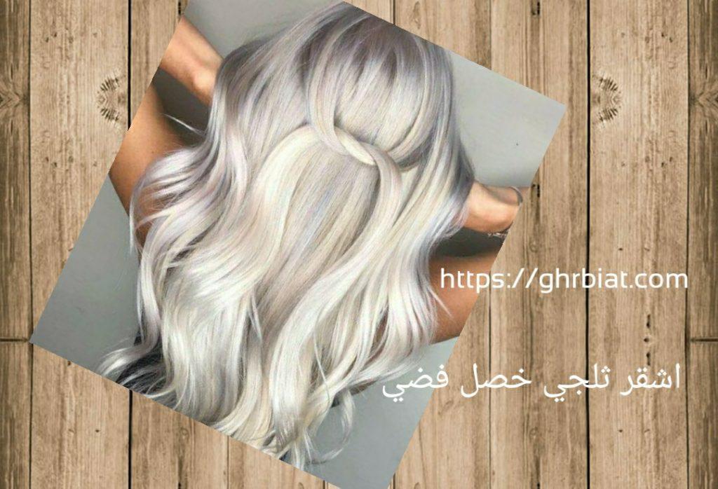صبغ الشعر ألوان الأشقر الثلجي٣