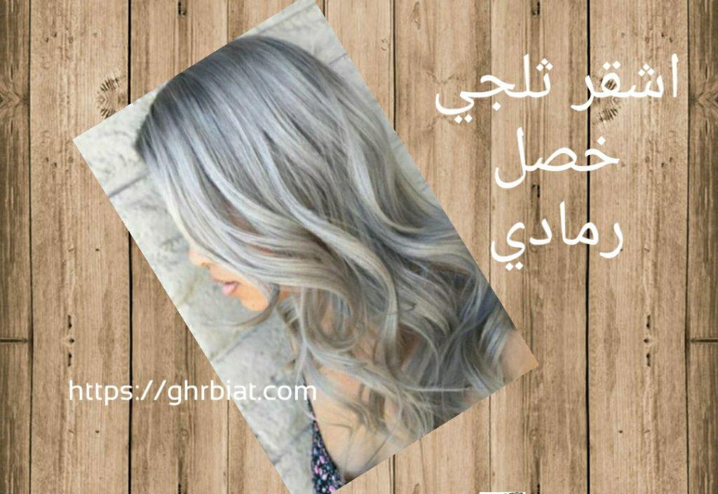 صبغ الشعر ألوان الأشقر الثلجي٤