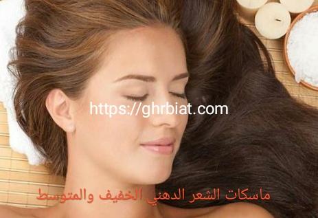 ماسكات الشعر الدهني الخفيف والمتوسط