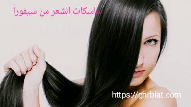 ماسكات الشعر من سيفورا