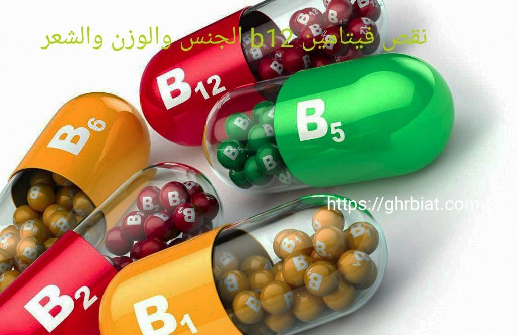 نقص فيتامين b12 الجنس والوزن والشعر