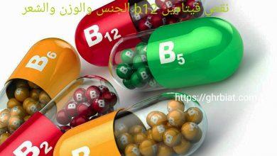 فيتامين b12 الجنس والوزن والشعر