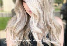 أنواع صبغات الشعر واسعارها/٢٠٢١