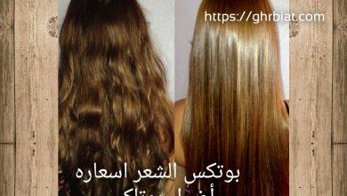 بوتكس الشعر اسعاره أضرار بوتاکس
