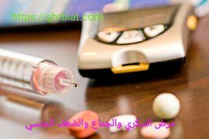 مرض السكري والجماع والضعف الجنسي
