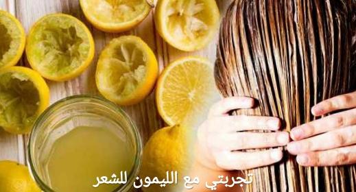 تجربتي مع الليمون للشعر