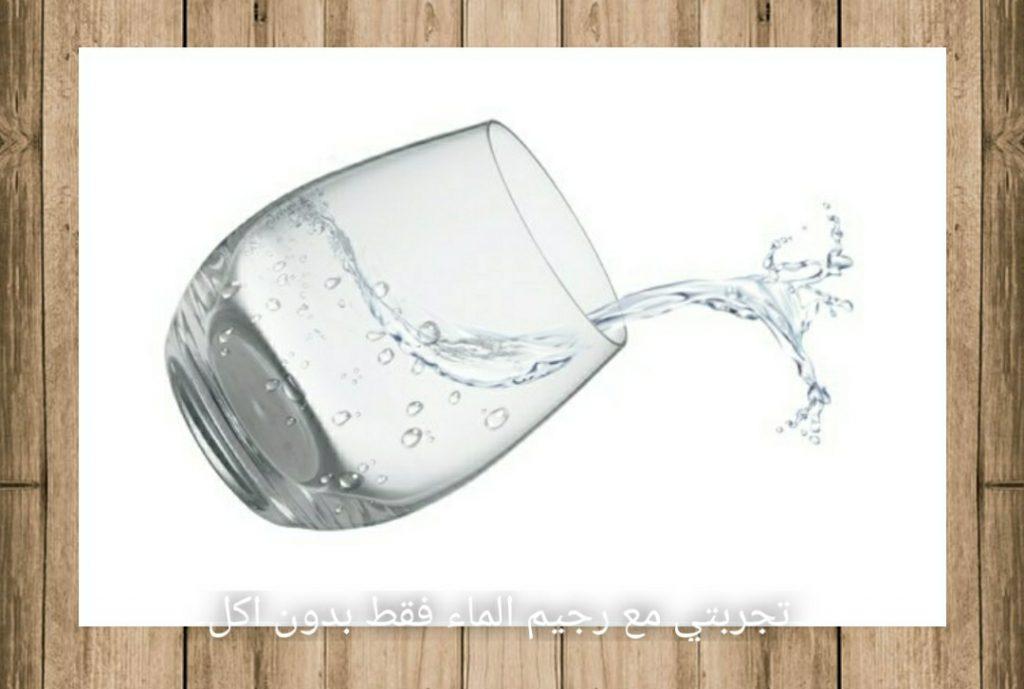 تجربتي مع رجيم الماء فقط بدون اكل،