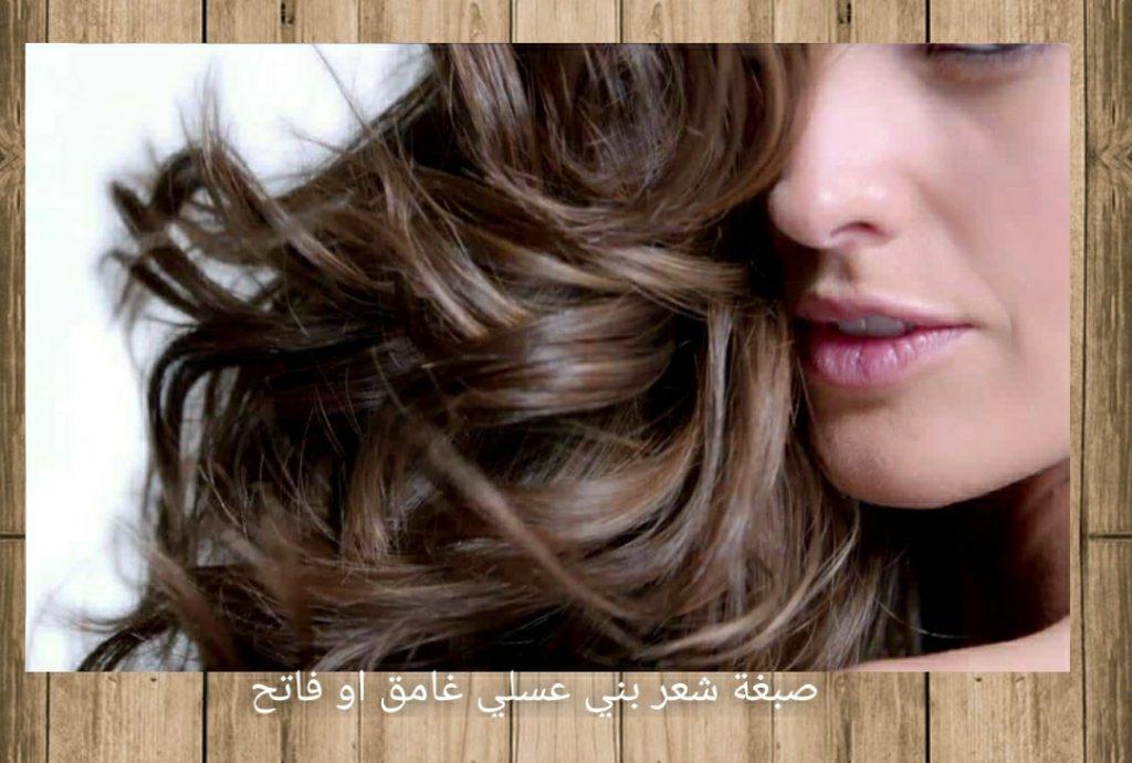 صبغة شعر بني عسلي غامق او فاتح.