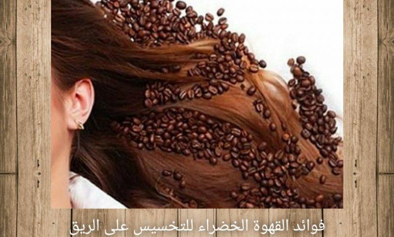 فوائد القهوة الخضراء للتخسيس على الريق