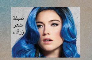 الصبغة الزرقاء لتصحيح لون الشعر