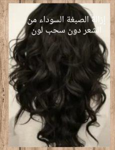 إزالة الصبغة السوداء من الشعر دون سحب لون