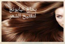 بخاخ البابونج لتفتيح الشعر 1