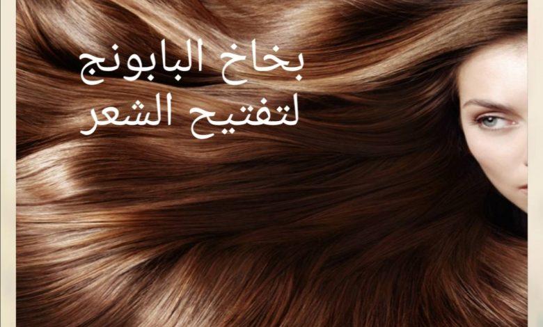 البابونج لتفتيح الشعر 1