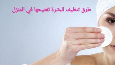 طرق تنظيف البشرة تفتيحها في المنزل