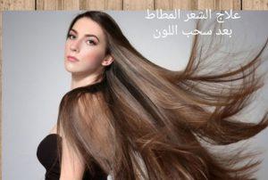 علاج الشعر المطاط بعد سحب اللون