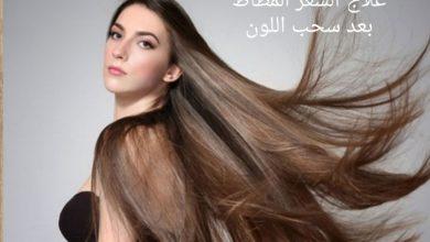 الشعر المطاط بعد سحب اللون