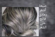 صبغة أشقر رمادي فاتح على الشعر