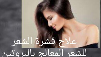 علاج قشرة الشعر للشعر المعالج بالبروتين