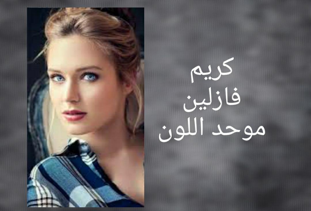 كريم فازلين موحد اللون