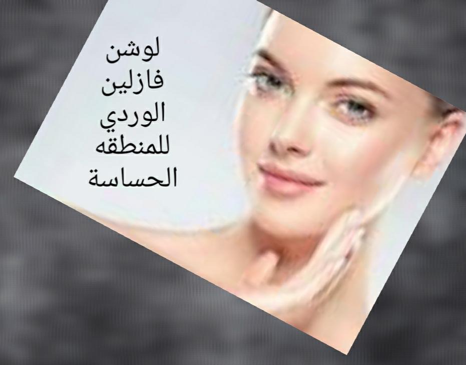 لوشن فازلين الوردي للمنطقه الحساسة