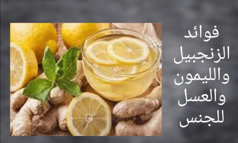 فوائد الزنجبيل والليمون والعسل للجنس