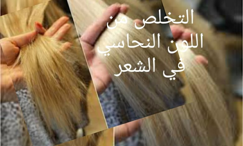 التخلص من اللون النحاسي في الشعر