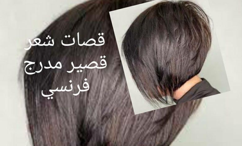 قصات شعر قصير مدرج فرنسي